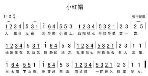 exo歌曲竖笛 简谱 -16