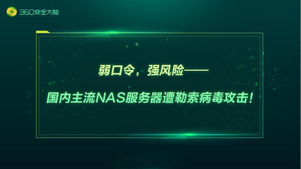 弱口令,强风险——国内主流NAS服务器遭勒索病毒攻击!