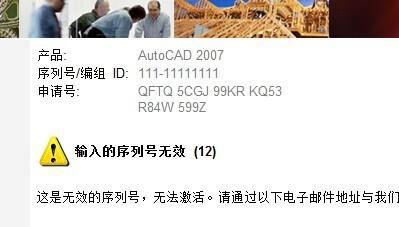 cad2007激活码_360问答dxf用cad打不开图片