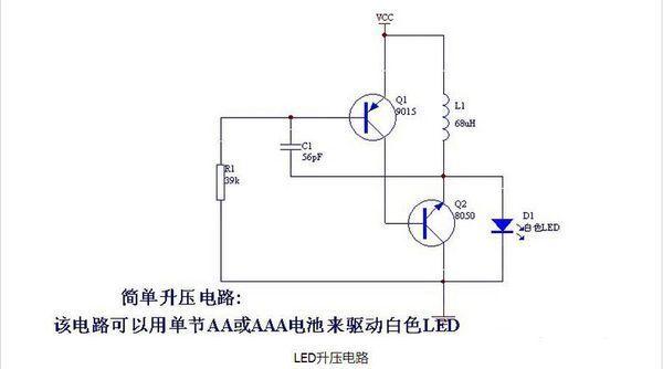 简单的led手电电路图原理以及组成?