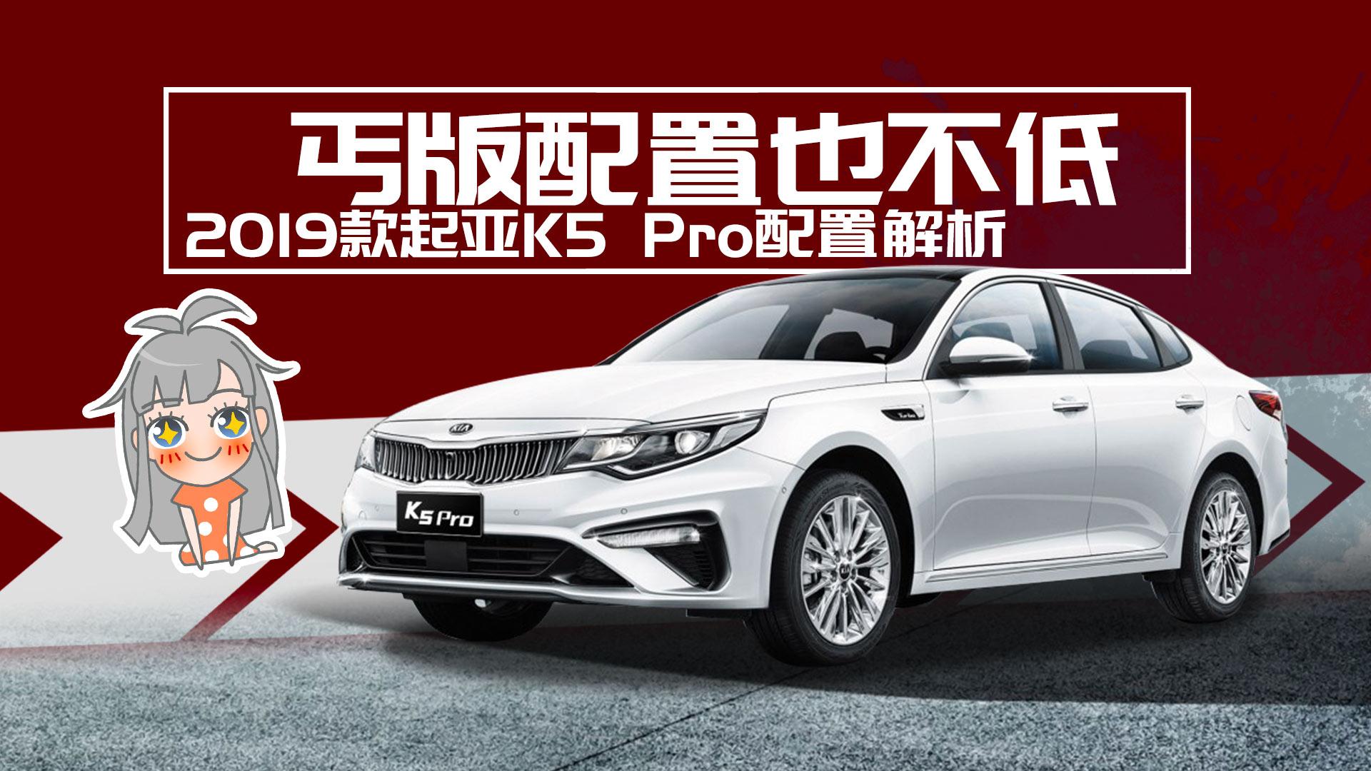 【购车300秒】入门车型也有高配置 2019款起亚K5 Pro车型解析