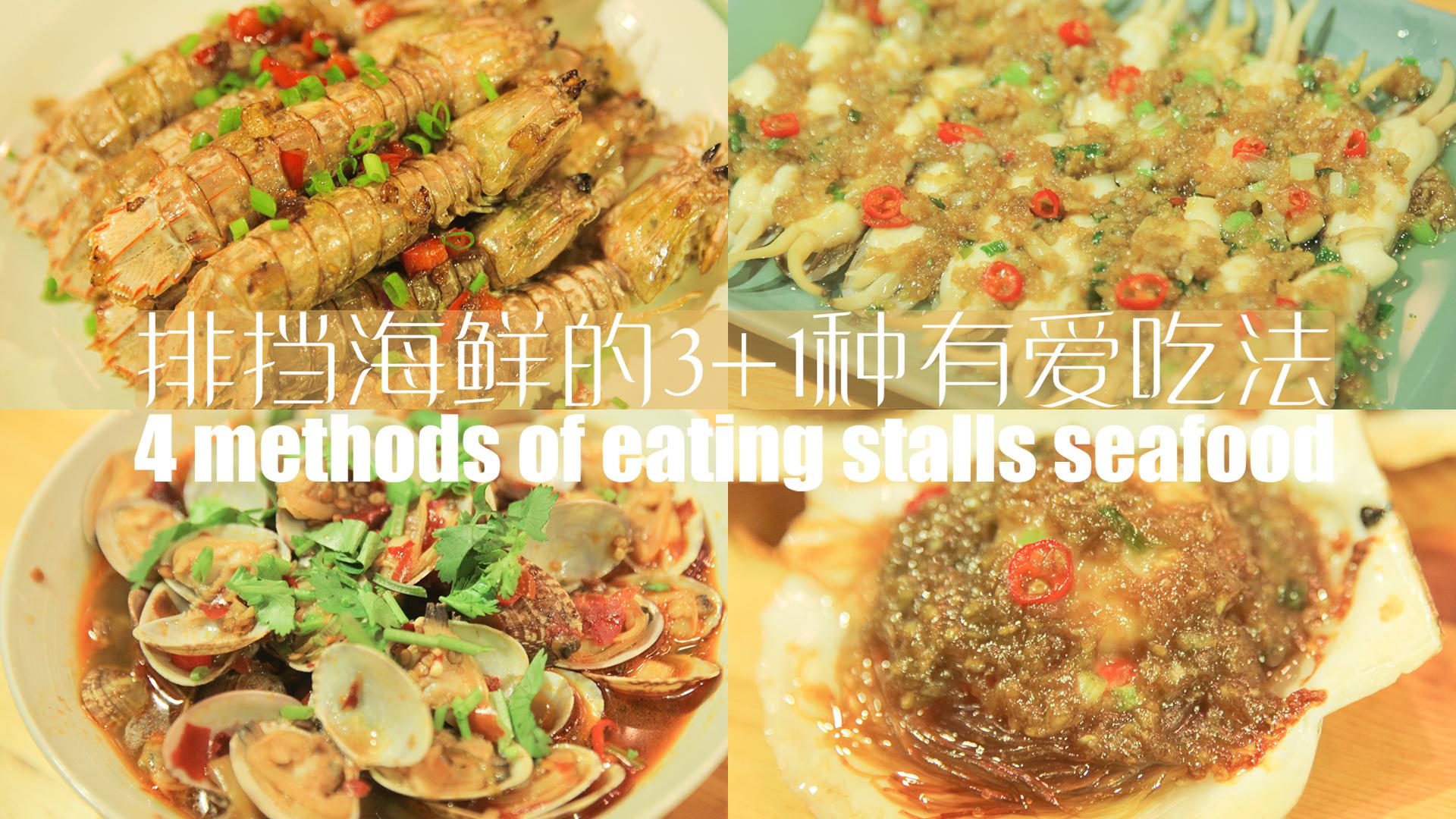 「厨娘物语」109排挡海鲜的3+1种有爱吃法