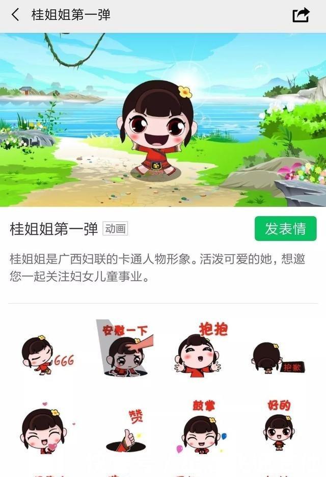 桂表情桌子上线啦,不再斗图从此输!市长包敲姐姐台湾表情图片