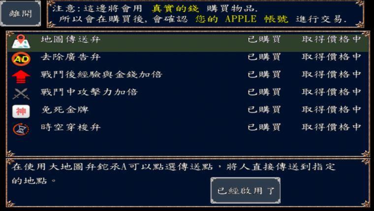 IOS侠客英雄传存档下载独家发布 完美内购修改