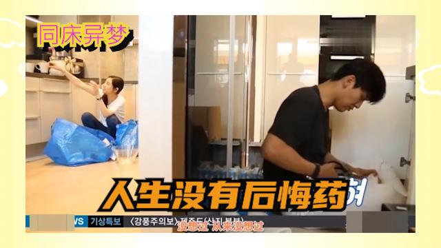同床异梦:韩国女星述说没想过会跟中国人结婚
