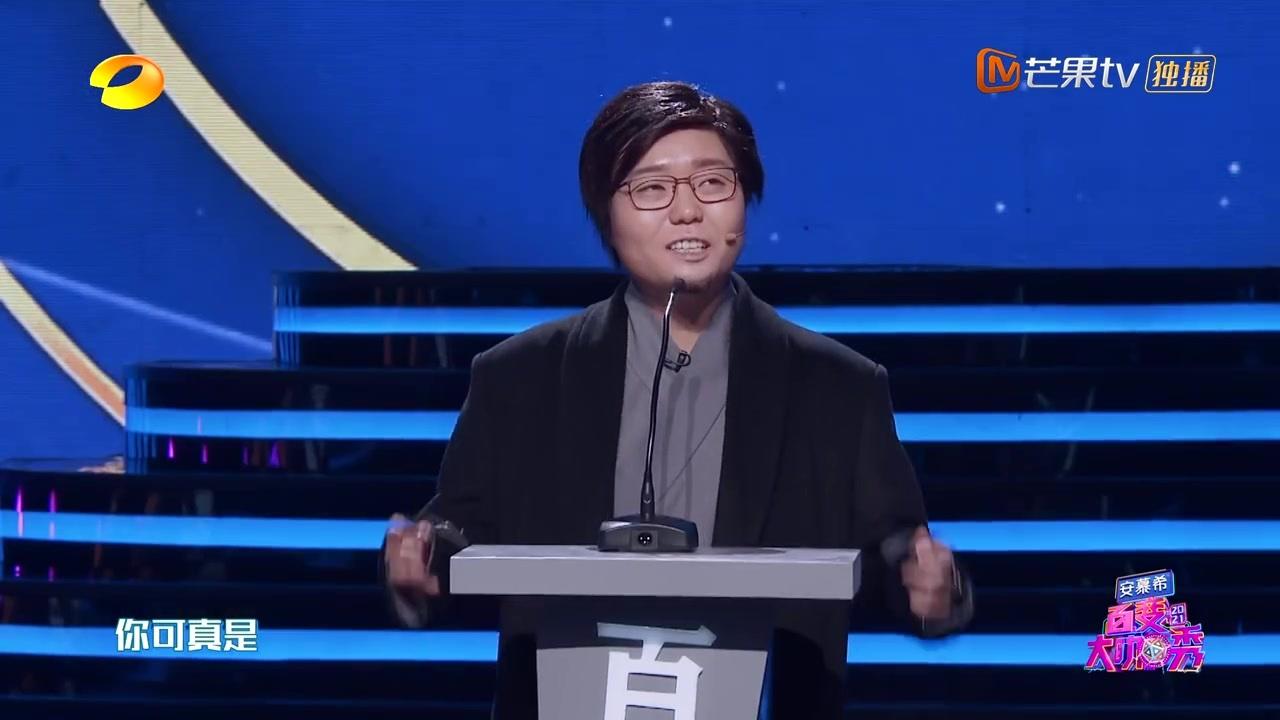 李雪琴cos王建国脱口秀表演