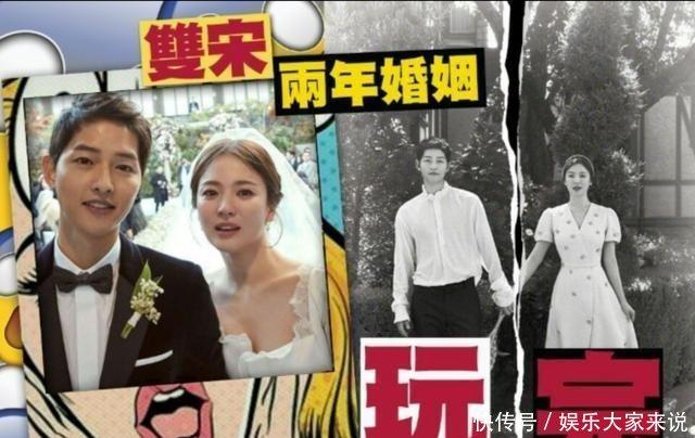 """""""双宋离婚""""最新进展,两人已达成一致协议,律师称原因在宋慧乔"""