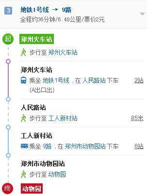 郑州火车站到动物园怎么坐地铁去