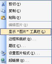 把CAD图多余进WORD文档,两半掉复制白cad裁剪界面分成图图片