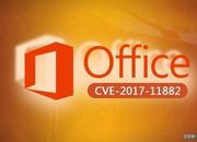 【漏洞分析】Microsoft Office内存损坏漏洞(CVE–2017–11882)分析