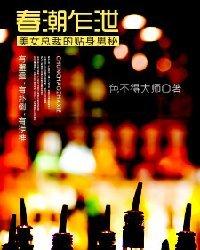 春潮乍泄:美女总裁的贴身男秘 360小说