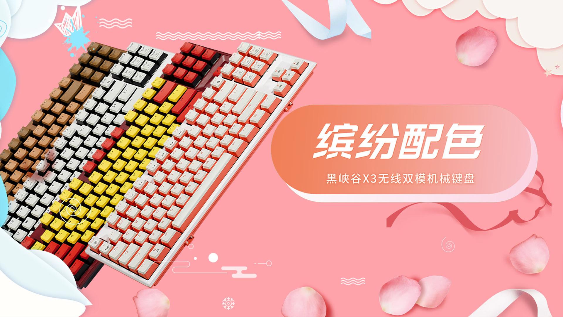 外设天下 低价高配的典型键盘!黑峡谷 X3 无线双模机械键盘