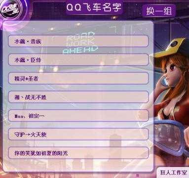 游戏截图   主要提供qq飞车名字,qq飞车车队名字等好听的名