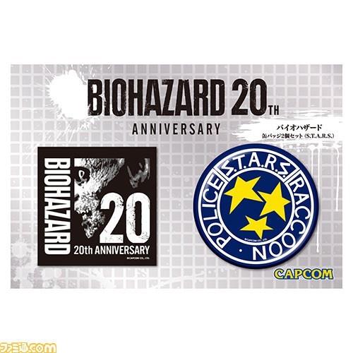 《生化危机》20周年纪念周边出炉