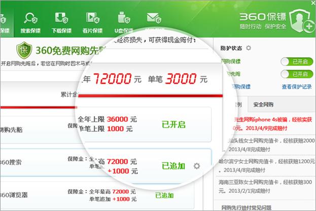 使用方法:使用ie或360安全浏览器访问网购网银网站,会在网购先赔界面