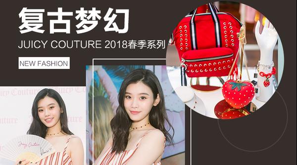 JUICYCOUTURE2018春季新品复古梦幻来袭~
