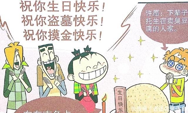 衰漫画:衰衰过生日吃v漫画奶奶,股神蛋糕用肚漫画图片男q版图片