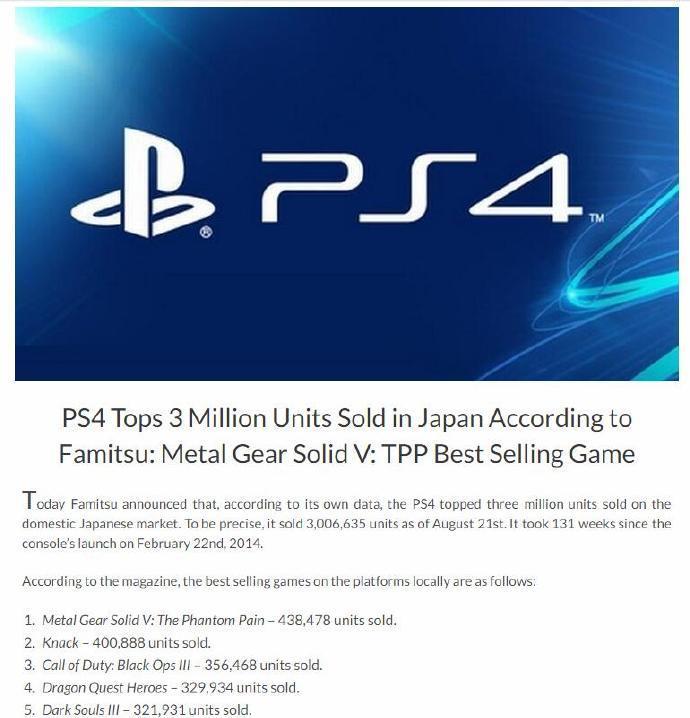 索尼PS4日本销量已超300万台