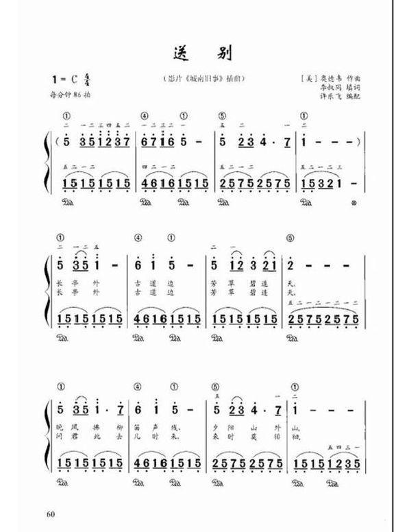 送别的左手伴奏简谱_送别钢琴左手伴奏简谱图片