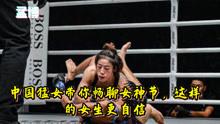 中国猛女带你畅聊女神节,这样的女生更自信