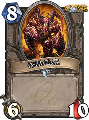 炉石传说惊骇恐魔怎么样 惊骇恐魔技能效果解析