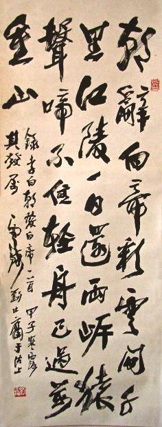 1961年,他参加美协天津分会组织的赴昌黎,秦皇岛,山海关等地体验生活