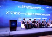 第三届XCTF联赛助力江苏省网安人才建设,南京站线下赛江宁落幕!