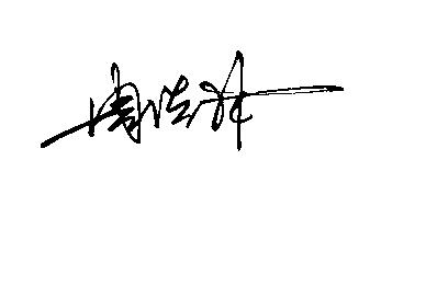 周浩林的艺术签名怎么写