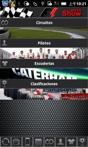 2012 F1 赛车赛程截图1