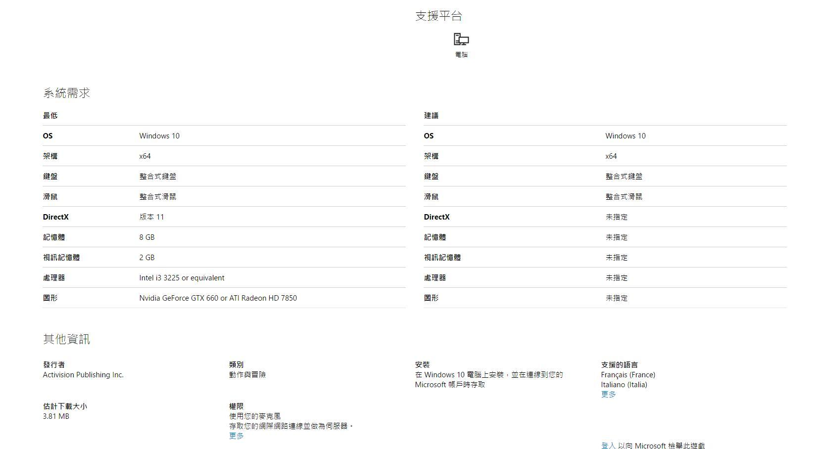《使命召唤13》将登陆Win10商店