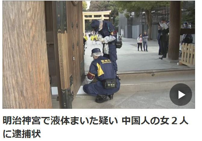 日本通缉两名中国女子 涉嫌污损明治神宫 - 真光 - 真光 的博客