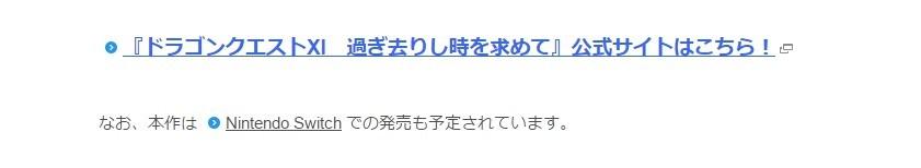 任天堂正式宣布《勇者斗恶龙11》将登陆Switch主机