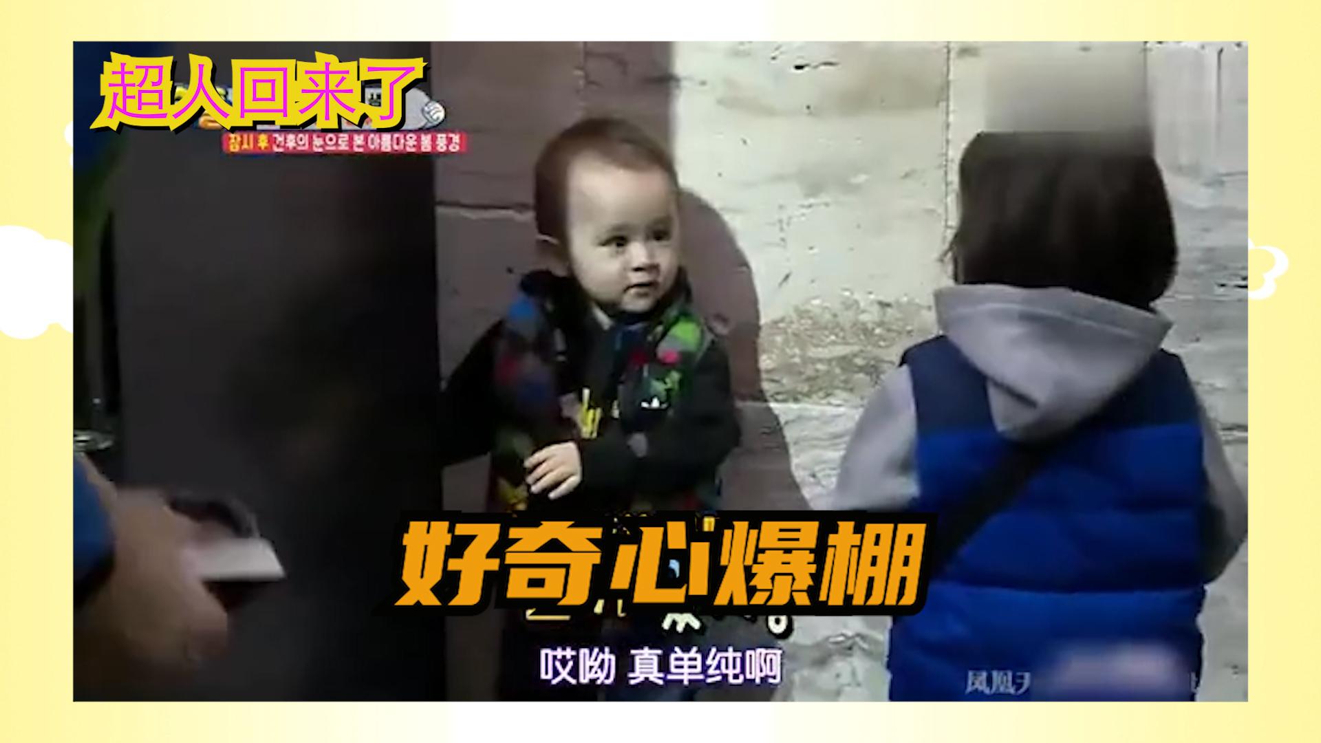 超人回来了:宝宝好奇心爆棚,跑到机器后面一探究竟.