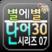 S7 学习韩国词组
