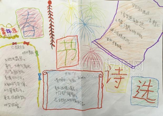 欢乐春节行手抄报的古诗图片