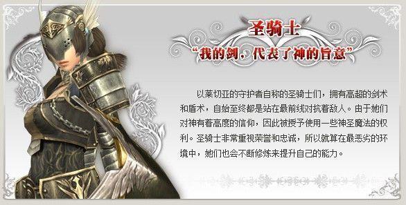 帕拉丁(圣骑士),《洛奇》第二章是以帕拉丁为主线任务,完成g2主线