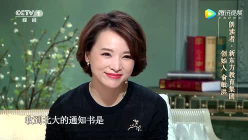 俞敏洪谈幼年求学经历,40岁还跪求老妈别生气