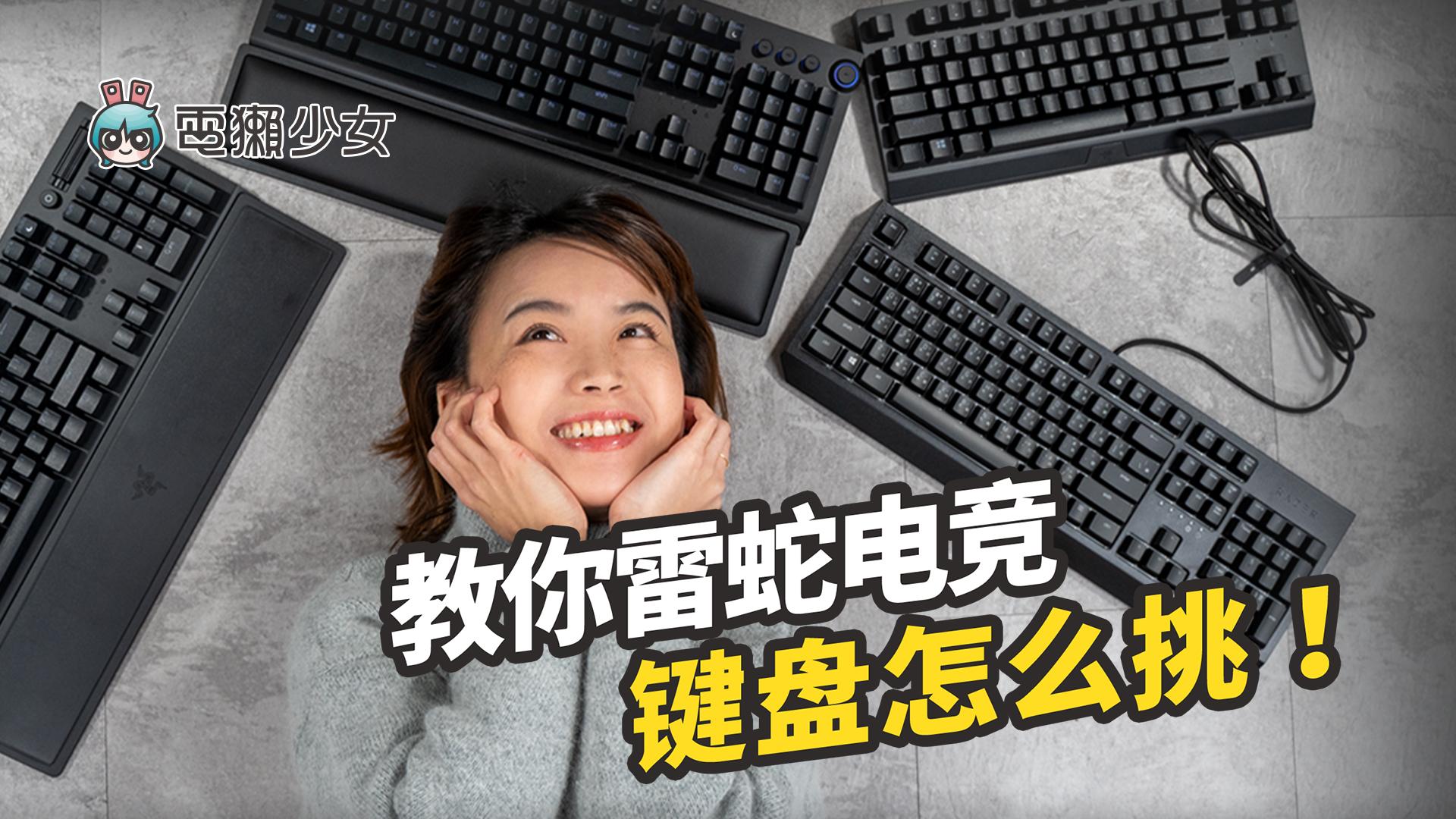 电獭少女|想挑电竞键盘?4款雷蛇产品大PK