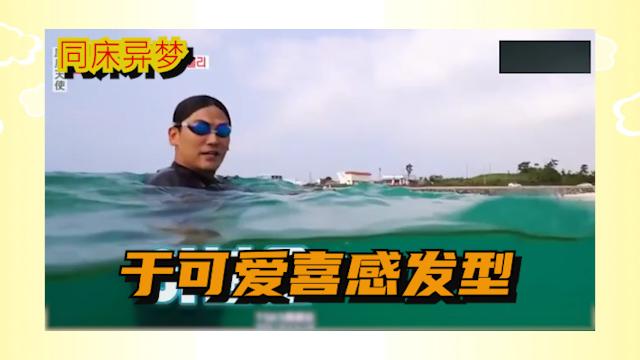 同床异梦]晓光在海里游泳,出水时的发型,太喜感了!