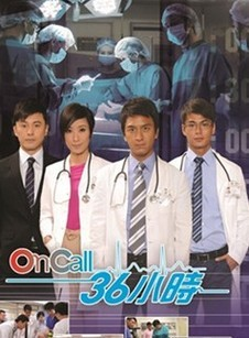 OnCall36小时