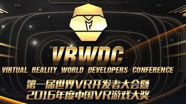 香港绿洲将亮相VRWDC 将精彩游戏带给全世界