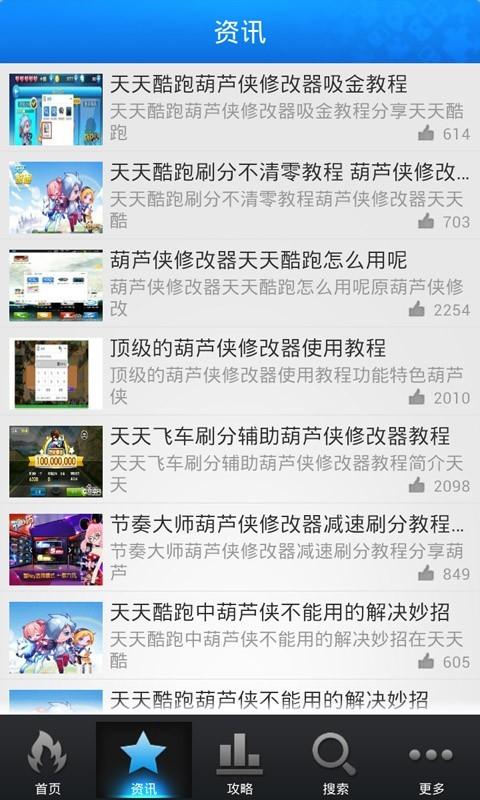 葫芦侠修改器天天飞车_葫芦侠修改生成器 6.