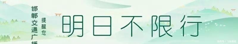 「邯郸问政」征集教育方面线索,说出你关心的问题