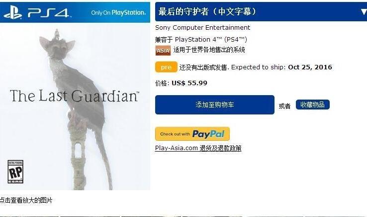 《最后的守护者》中文版10发售