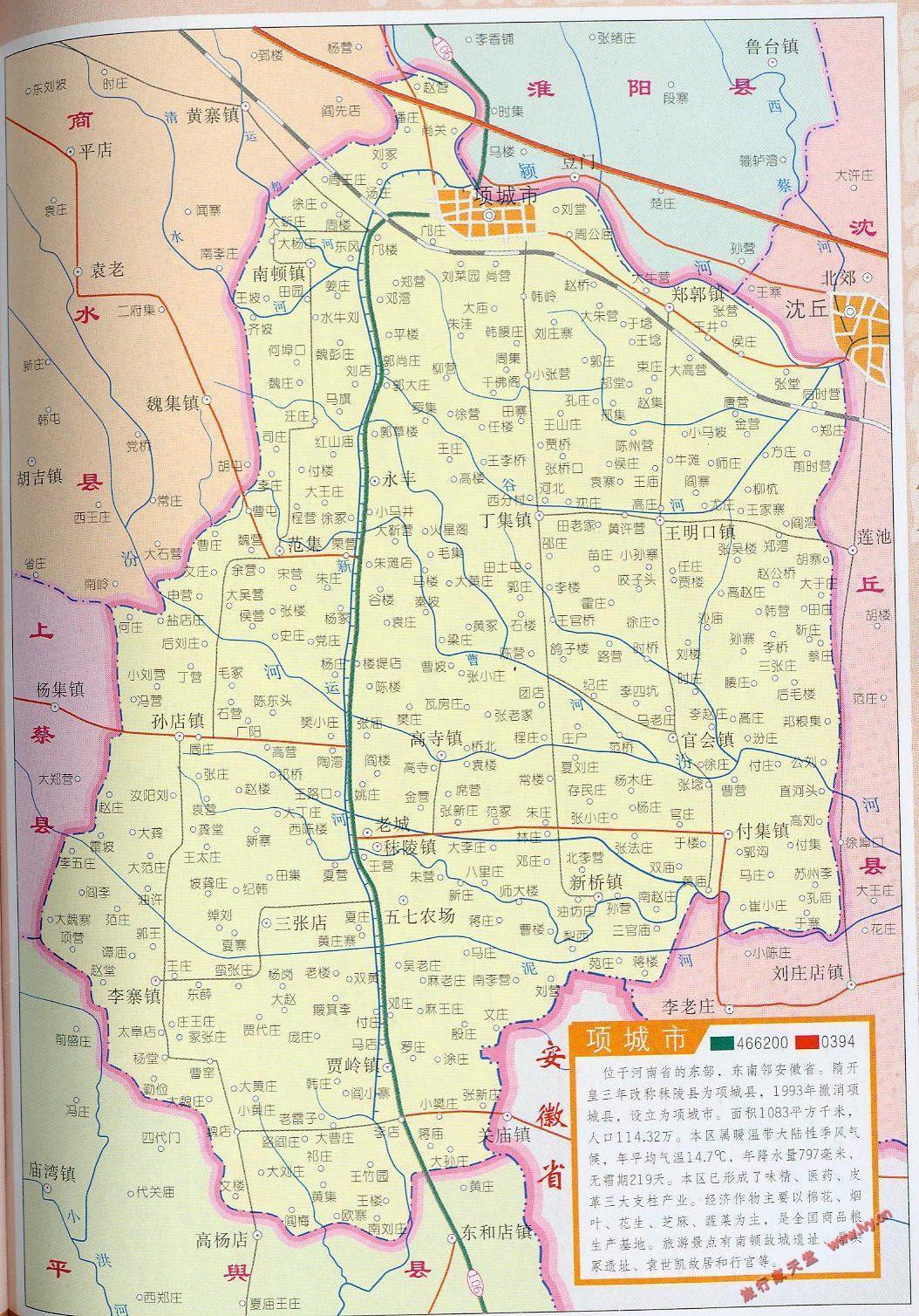 项城市行政地图