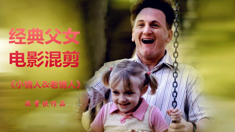 【混剪侠】女儿是父亲上辈子的情人《小情人,老情人》