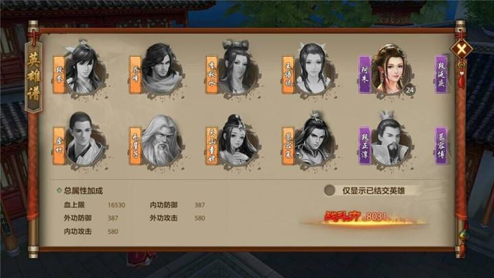《天龙八部手游》之天龙寺PVE英雄指点如何选择.jpg