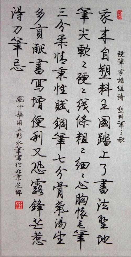 刘炳森书法:淡泊明志,宁静致远.