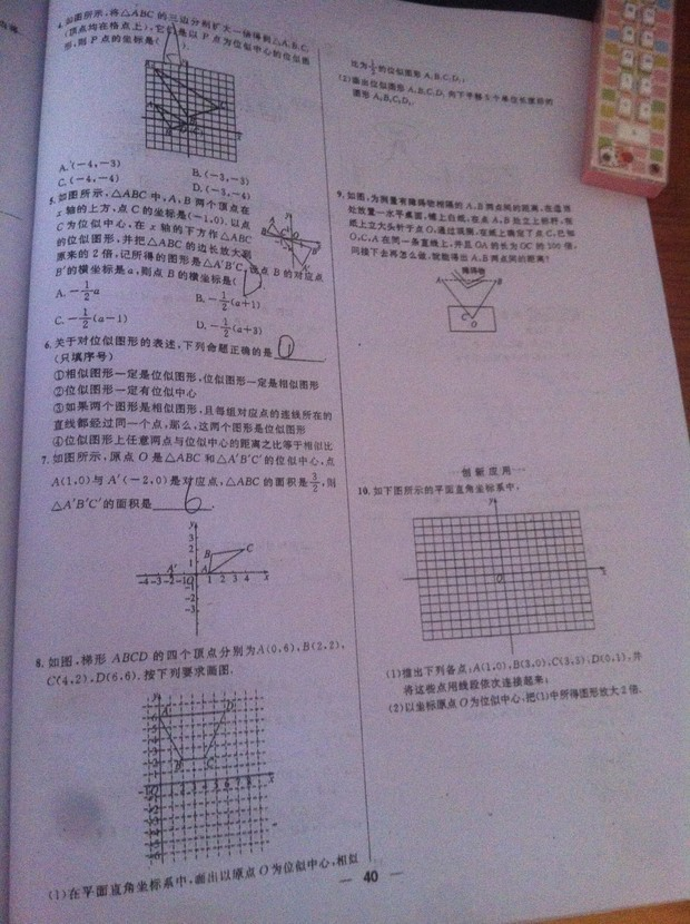 九年级下册数学相似知识结构图