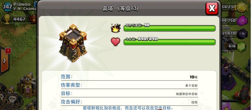 部落战争最新一任世界排名第一的玩家,来自V.N CHAMPIONS部落的Pianou(越南玩家?)。 在游戏更新完成不到一天的时间里,他就把阵型当中的所有弓箭塔秒到13级,把所有暗黑训练营秒到6级,土豪本色毕现!